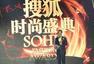 搜狐时尚盛典年度最有魅力男人奖侯鸿亮胜出