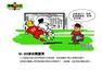 中超漫画:京鲁战裁判惹两方不满 U23冰火两重天