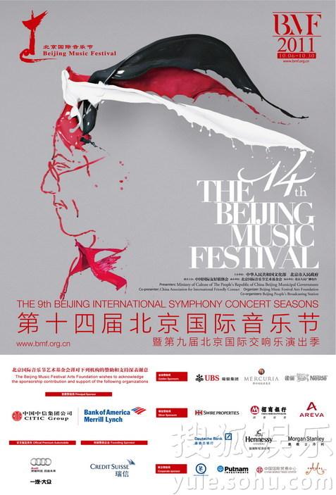 第十四届北京国际音乐节海报高清图片