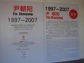 """""""尹朝阳1997-2007十年回顾展""""在北京今日美术馆开幕。它向观众呈现了尹朝阳十年的艺术探索历程。(摄影:"""