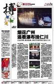 北京时间27日晚第十六届亚运会闭幕式在广州海心沙广场隆重举行。来自亚洲各国各地区的运动员、教练员和来...