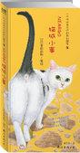 """《猫城小事》是继第一集《猫国物语》、第二集《子猫絮语》推出后,关于""""NEARGO猫国""""的第三本绘本。"""