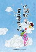 """《小猪虾米夫妻日记》系列漫画讲述了一对上海的80后小夫妻(老婆小猪、老公虾米)生活中的点滴故事。""""8..."""