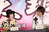 2009年2月17日,电视剧《金大班》在上海环球金融中心召开发布会,发布会上范冰冰和周渝民台上亲密...