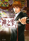 《神之水滴》是一套来自日本的漫画书,原书名《神之雫》,但如今在整个亚洲地区,它已不仅是广受读者喜爱的...