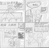 小强爬行记全套漫画:道尽毕业生辛酸