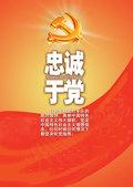 新华网北京4月26日电 总政宣传部26日上午在北京军区某部礼堂举行首发式,向部队下发两套共10幅当代...