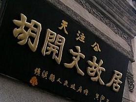 胡开文纪念馆